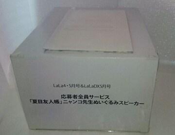 夏目友人帳 ニャンコ先生ぬいぐるみスピーカー LaLa 全サ 猫 ネコ ニャンコ