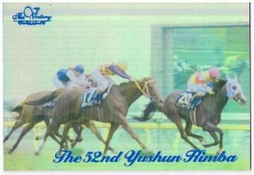 当選ビクトリー99 第52回優駿牝馬イソノルーブル シリアル競馬