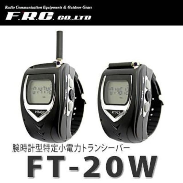 送料無料★2台 FRC 腕時計型 特定小電力トランシーバー FT-20W  < 家電/AVの