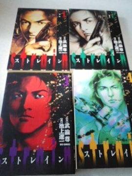 初版本・ストレイン 全4巻