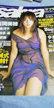sabra◆02/6/27◇No.011★吉岡美穂/松金洋子/那由多遥/原史奈