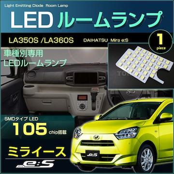 ミライース ピッタリ設計サイズ LED ルームランプ LA350S
