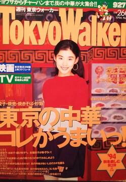石田ゆり子【週刊東京ウォーカー】1994年No.37