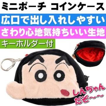 クレヨンしんちゃん ミニポーチ 財布 キーリング付 Un002