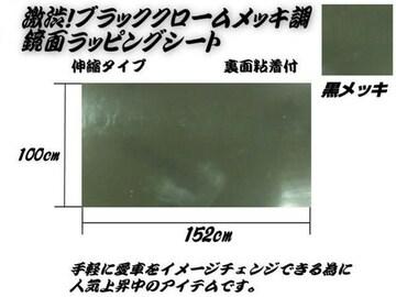 ブラックメッキ調カ—ラッピングシート/152×200cm/メタリック