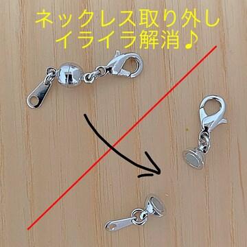 日本製 マグネットコネクタ ネックレス シルバーカラー