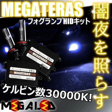 mLED】レクサスGS350前期後期/フォグランプHIDキット/HB4/30000K