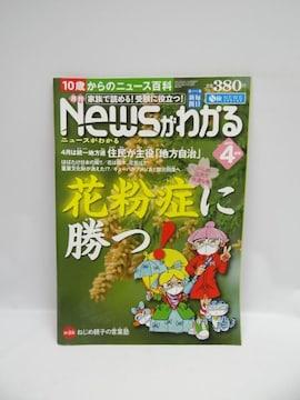 1806 月刊ニュースがわかる 2015年 04 月号