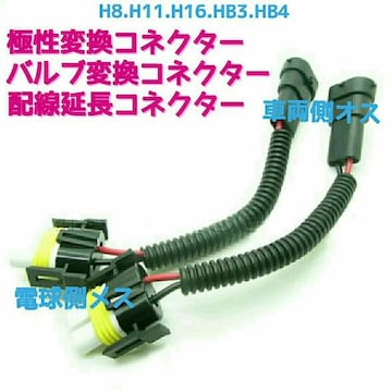 HB4.HB3.H8.H11.H16 極性変換・バルブ変換・配線延長コネクター