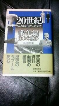 20世紀 戦争編 日本の戦争
