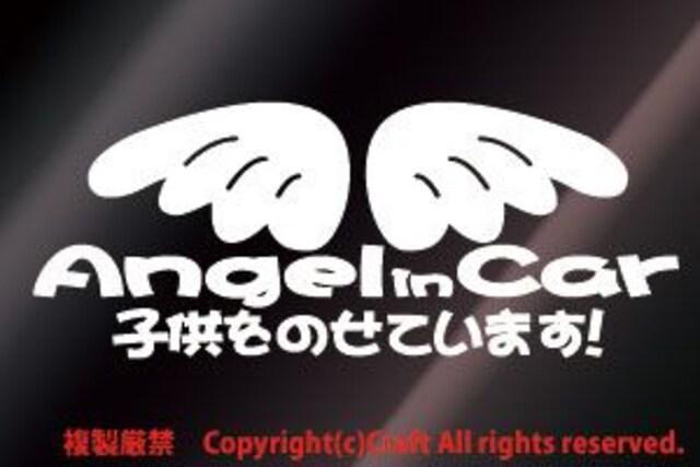 Angel in Car子供をのせています!/ステッカー白/チャイルド < 自動車/バイク