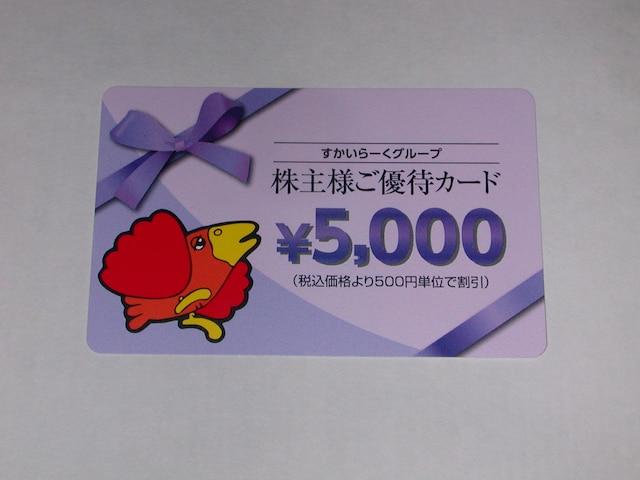 すかいらーくグループ株主様ご優待カード 2,000円分 送料無料  < チケット/金券の