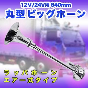 ヤンキーホーン 12V/24V用 丸型  640mm アルミ製
