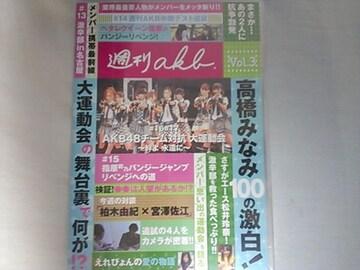 AKB48 「週刊AKB DVD Vol.3」廃盤・新品