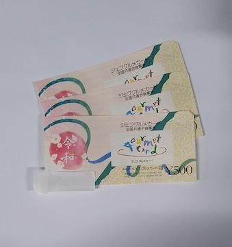 ジェフグルメカード 1500円分(500円x3枚) 【送料無料】