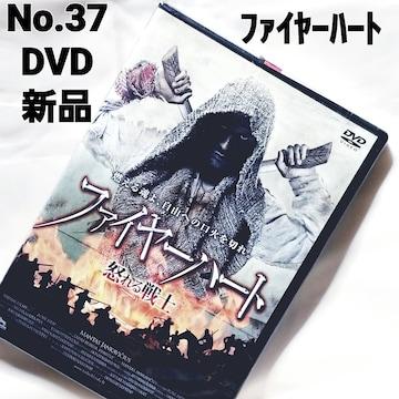 No.37【ファイヤーハート】【DVD 新品 ゆうパケット送料 ¥180】