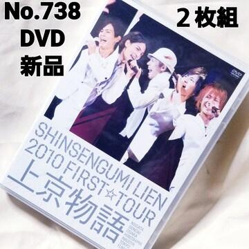 No.738【SHINSENGUMI】【DVD 新品 ゆうパケット送料 ¥180】