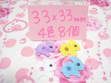 33mm程♪可愛いウサギモチーフ4色8個カラフルうさぎ
