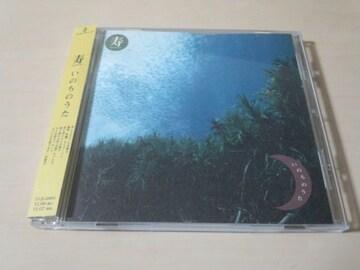 寿CD「いのちのうた」●