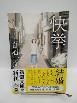 1904 快挙 (新潮文庫) (文庫)