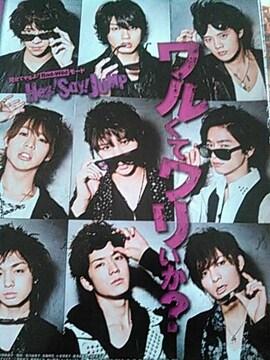 Myojo 2014年6月 Hey!Say!JUMP 切り抜き