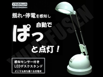 突然の停電でも安心◆ヤザワ停電・振動感知センサー付きLEDデスクスタンド白