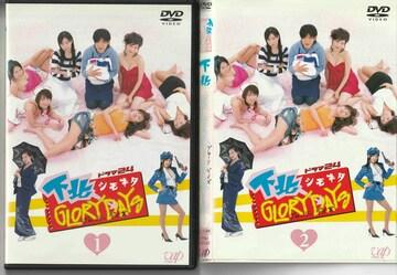 レンタルアップ全4巻「ドラマ24・下北GLORY DAYS」