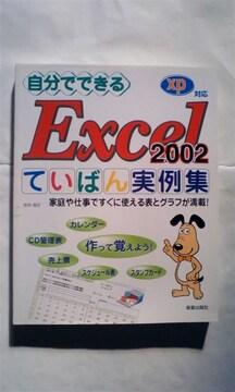 ☆Excel エクセル2002 ていばん実例集 XP対応 中古本
