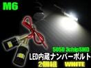 バイク用 LED内蔵ボルト 黒/ナンバー灯 モンキー