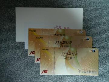 JTB旅行券「ナイストリップ30000円分」