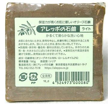 アレッポの石鹸・ライト(送料込・税込)1個