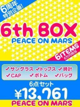 PEACEONMARS(ピースオンマーズ)6th記念BOX 福袋/S
