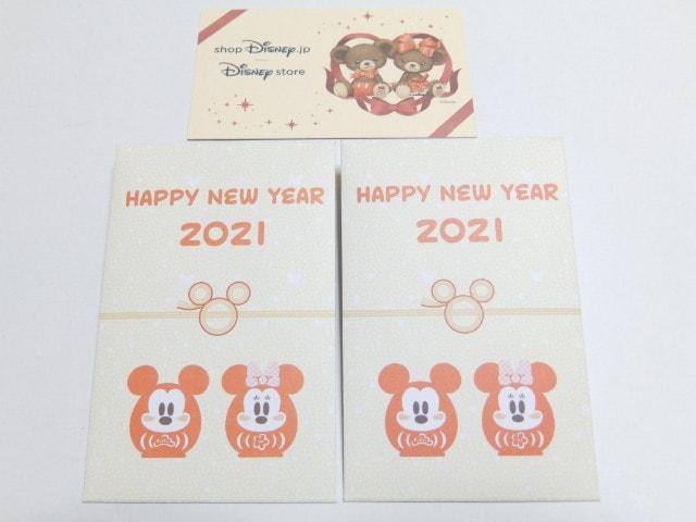 【ディズニーストア】2021年福袋おまけカード付20%.10%オフクーポン計4枚セット < チケット/金券の