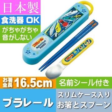 プラレール 新幹線 お箸 スプーン ケース付 CAC2AM Sk958