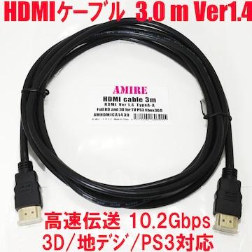 10.2Gbps高速伝送♪ Xbox360に 3m アミレ HDMIケーブル 3.0m Ver1.4