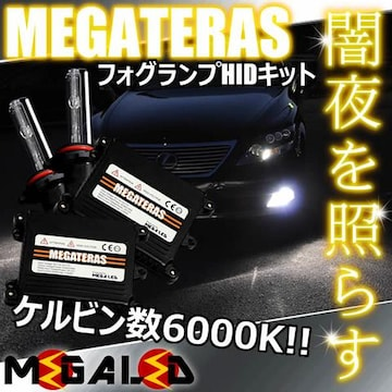 Mオク】レジェンドKB2/フォグランプHIDキット/H8/6000K