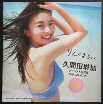 19歳、久間田琳加ちゃんのお宝非売品DVDです