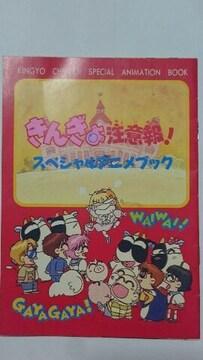 きんぎょ注意報!(猫部ねこ)スペシャルアニメブック 1991年なかよし付録