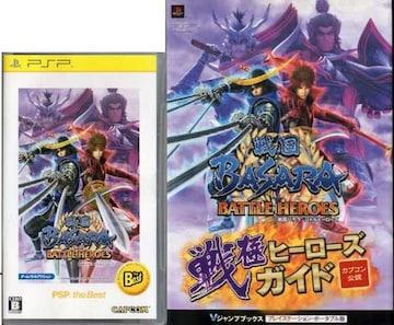 PSP 戦国BASARA バトルヒーローズ ソフト+攻略本 セット 送料198円 即決