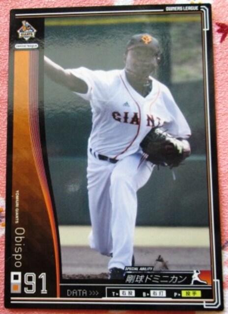 ◆巨人 オビスポ (黒)◆ 【オーナーズリーグ02】  < トレーディングカードの