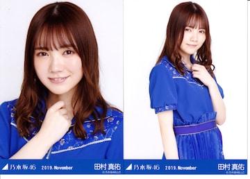 乃木坂46 田村真佑 生写真 2枚セット 2019年11月 衣装3