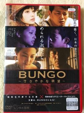 中古DVD☆BUNGO〜ささやかな欲望〜☆