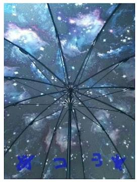 X-girl エックスガール 傘 宇宙柄 Cosmic Umbrella アンブレラ