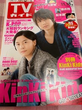 ★1冊/TVガイド 2011.11.12〜 関東版
