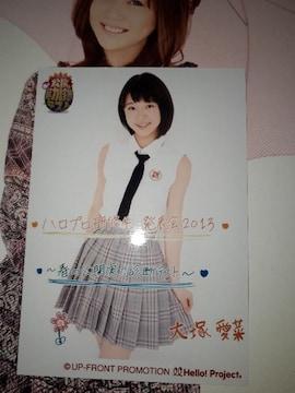 大塚愛菜公式生写真