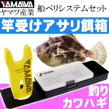 ヤマワ産業 船ベリシステムセット 餌 あさりトレイ付 Ks598
