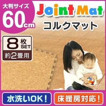 コルクジョイントマット 大判 60cm 8枚/p