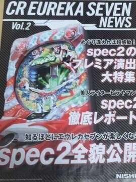 【パチンコ 交響詩篇エウレカセブン spec2 NEWS Vol.2】
