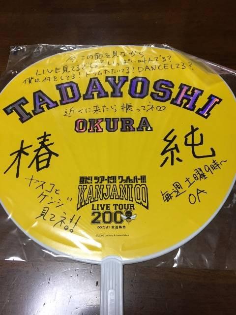 関ジャニ∞コンサートツアー2008夏グッズ大倉忠義★団扇 < タレントグッズの