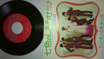 七色のしあわせ ピンキーとキラーズ EPレコード
